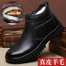 羊毛保暖男鞋 棉鞋 中老年休闲防滑棉皮鞋 真皮加绒高帮皮鞋 冬季男士