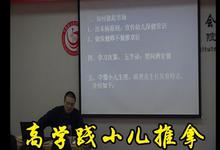新版高学践小儿推拿视频研修班讲座52集全程3天录像27G