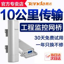 10公里wifi接收器桥接o3 腾达大功率点对点室外路由器无线网桥3