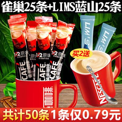 雀巢咖啡1+2原味25+25蓝山风味共50条装三合一速溶咖啡粉