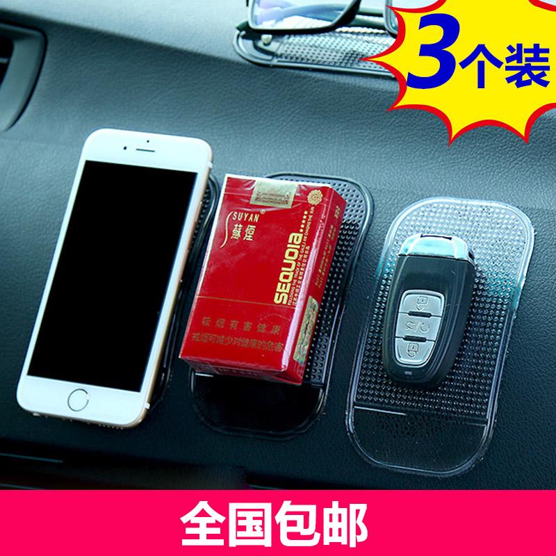 包邮硅胶汽车防滑垫手机支架置物贴防掉车用车载吸盘式防水3个装
