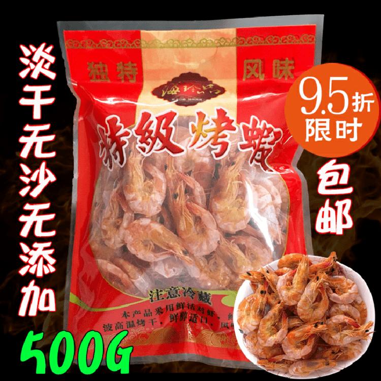 温州特产即食虾干500g大烤虾干小对虾干海鲜干货野生干虾零食包邮