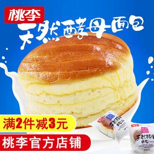 桃李天然酵母面包750g 早餐手撕小面包口袋蛋糕点心美食零食品