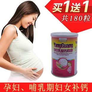 正品孕妇钙片 孕期产妇哺乳期女性专用高钙片咀嚼片 抗腿抽筋补钙