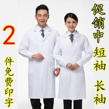 医生服工作服秋冬男女短袖 夏医师服护士实验药店美容院 白大褂长袖
