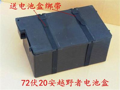 电动车电池盒72伏20安电池盒6块20安电动车电池盒越野者电池盒