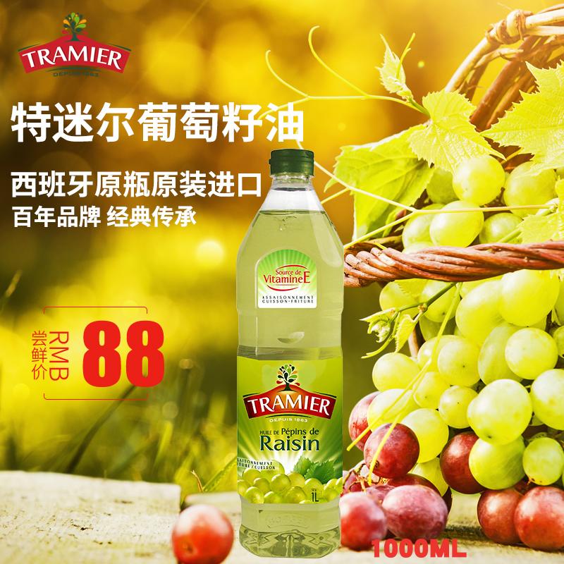 家庭装烹饪植物油1000ML特迷尔葡萄籽油进口食用油非转基因包邮