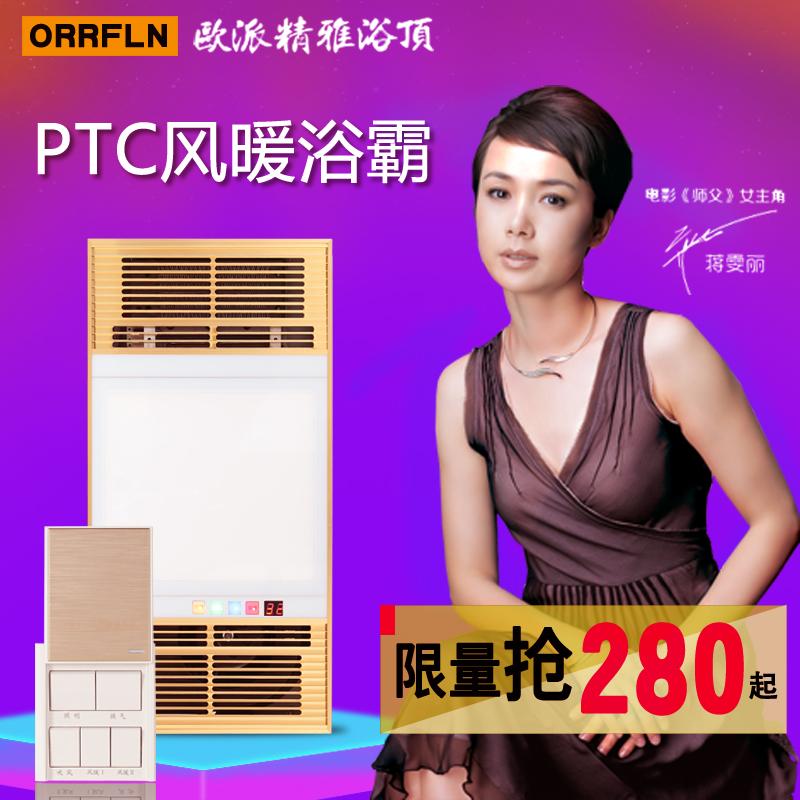 欧派超薄浴霸集成吊顶嵌入式三合一多功能浴霸暖风机卫生间浴室灯