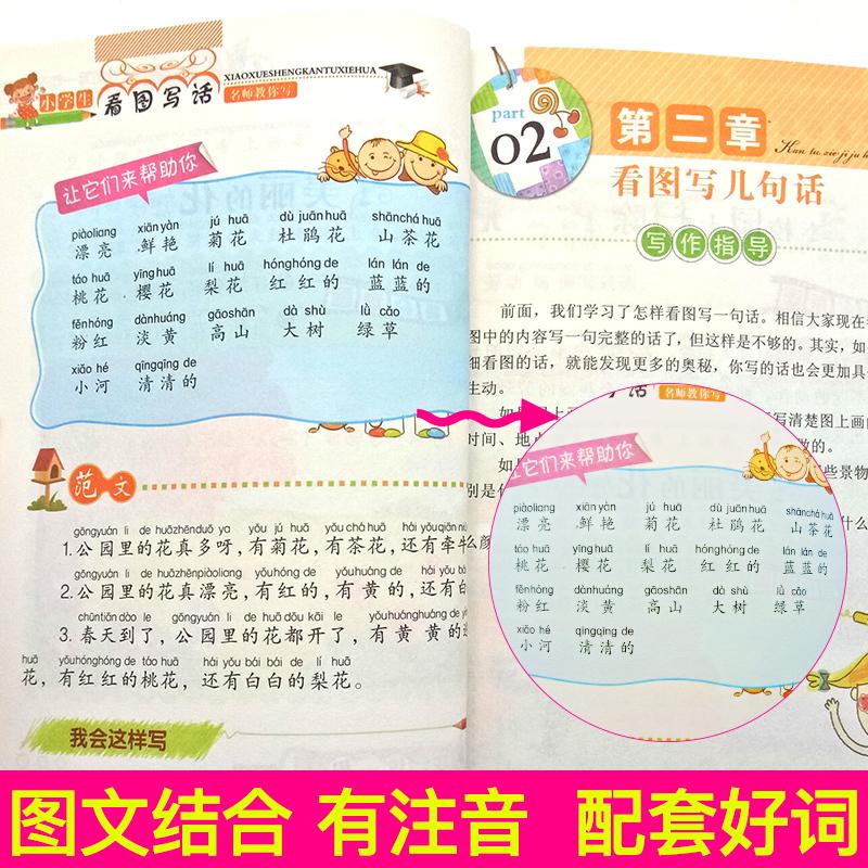 书大全日记起步好词好句好段小学生作文起步课外书籍