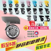 行李箱拉杆箱轮子配件轱辘滚轮耐磨旅行箱皮箱包配件万向轮子静音