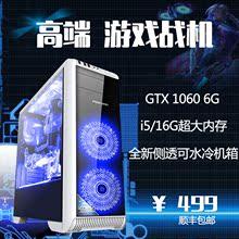 二手电脑主机组装机台式双核四核独显1G游戏DIY整机兼容机包邮