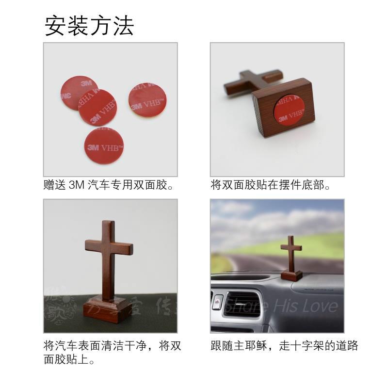 布袋礼品袋包装 礼品 基督教 实木十字架 汽车摆件 雅歌礼品
