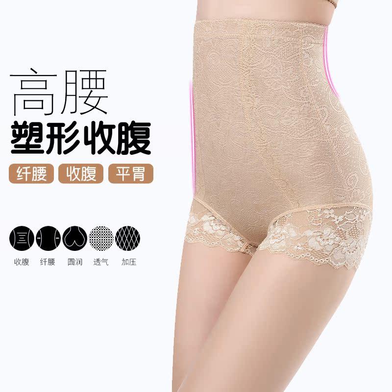 平角内裤 产后提臀塑身束腰女士收腹内裤 夏季高腰超薄无痕收腹裤