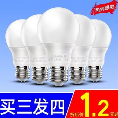 led灯泡节能灯炮乚ed小头家用超亮e27大螺口e14锣口l e d电3w