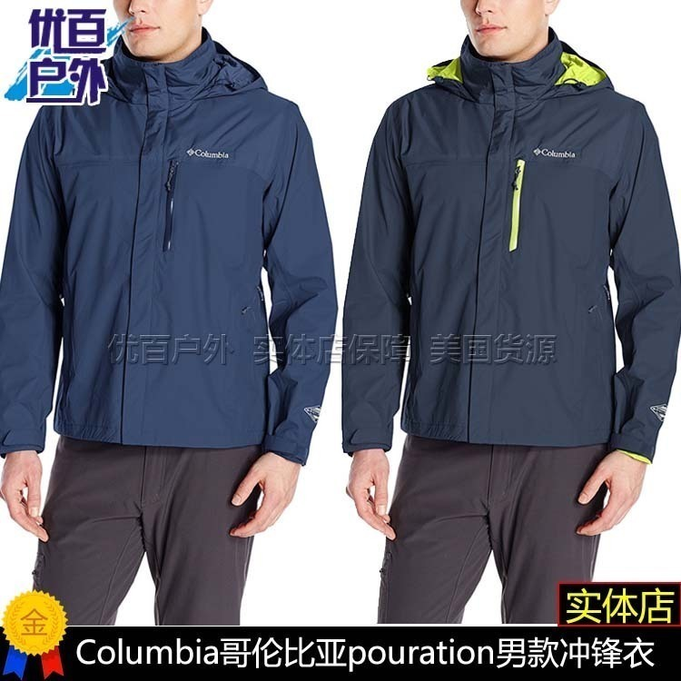 Columbia哥伦比亚pouration Jacket男款冲锋衣RM/RE1003