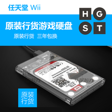 行货500G 3年保换新 wiiU主机移动硬盘wii游戏硬盘 任天堂wii