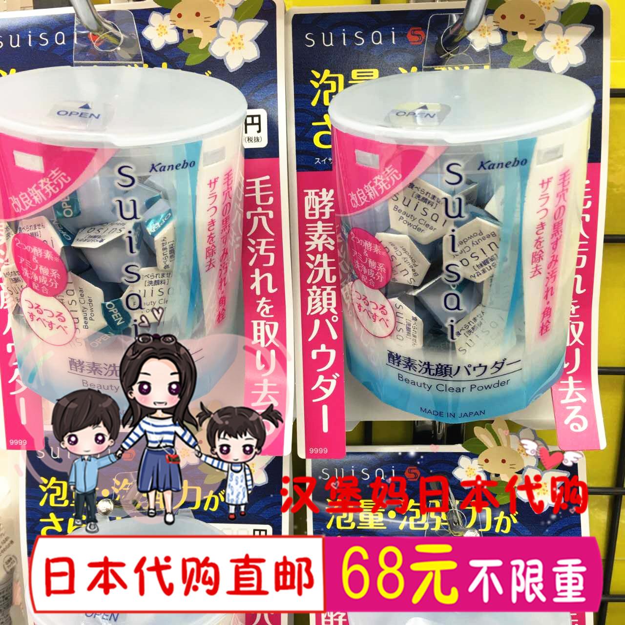 日本代购 KANEBO嘉娜宝SUISA去角质酵素洁面粉洗颜粉32个