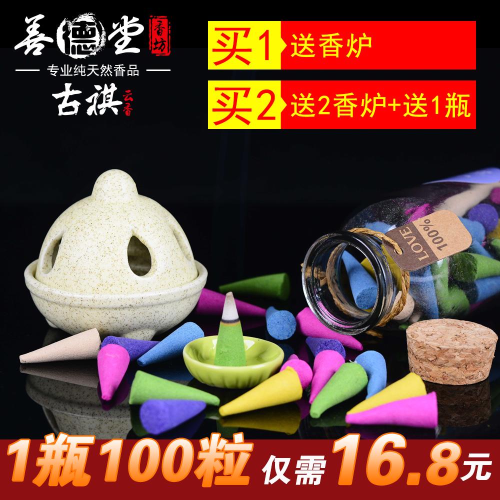 【天天特价】泰国锥香卫生香宝花香塔香熏香家用室