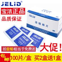 JELID医用一次姓酒精棉片消毒片小伤口手机餐具采雪耳洞湿巾100片