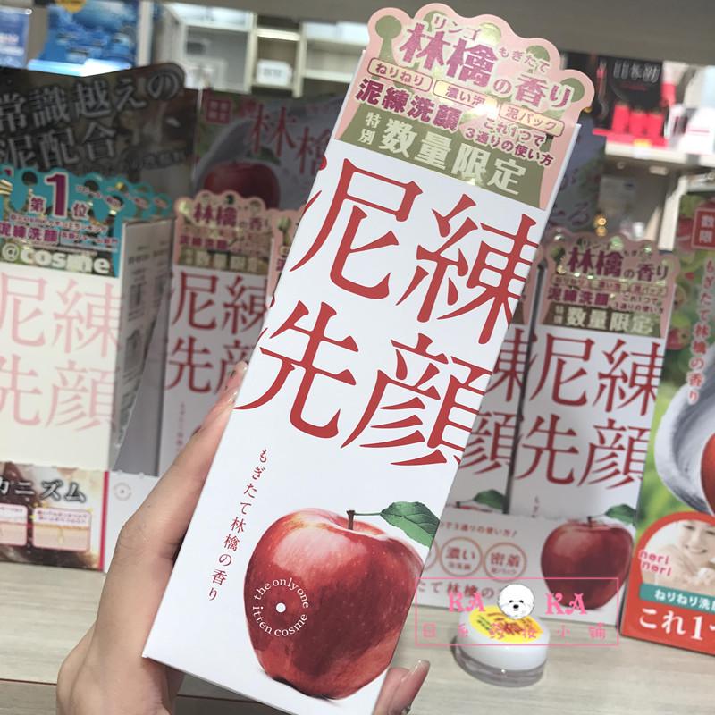 现货 日本itten cosme大赏NO.1泥练洗颜黏土黑头洗面乳 限定苹果