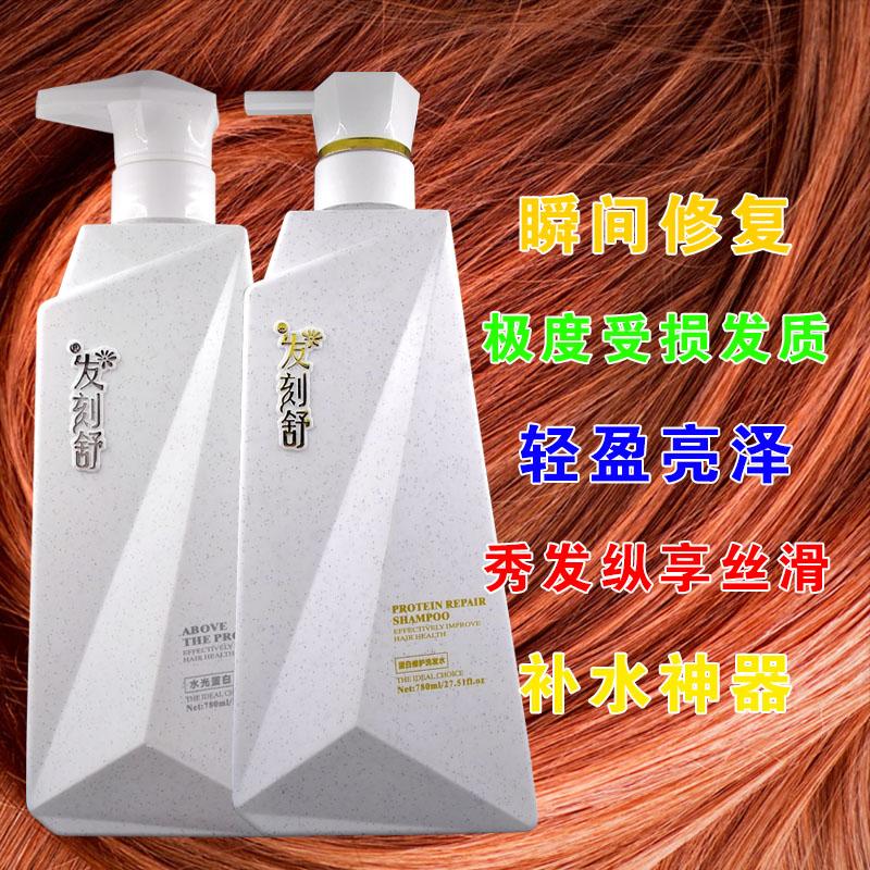 发刻舒蛋白修护洗发水头发面膜护发素烫染受损锁护色还原健康发质