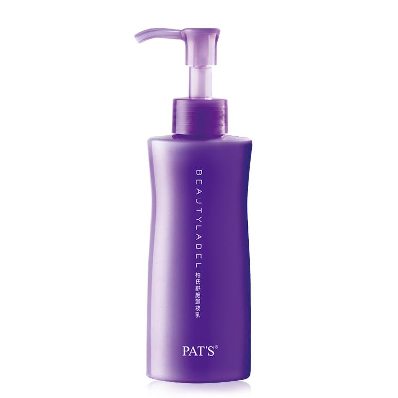 脸部温和卸妆油深层清洁卸妆水眼部唇部 160ml 柏氏舒颜卸妆乳液
