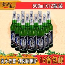 麦芽11.5度500ml12瓶多省包邮特价闷倒驴老雪花啤酒沈阳