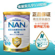 17.3雀巢能恩AL110安儿宁奶粉乳糖不耐受腹泻婴儿配方奶粉400g