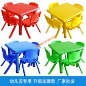 幼儿园塑料桌椅套装儿童小桌子游戏宝宝玩具绘画写字方桌升降加厚