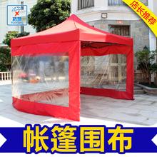 四脚伞折叠摆摊防水透明户外广告帐篷围布遮阳防雨棚顶布加厚印字