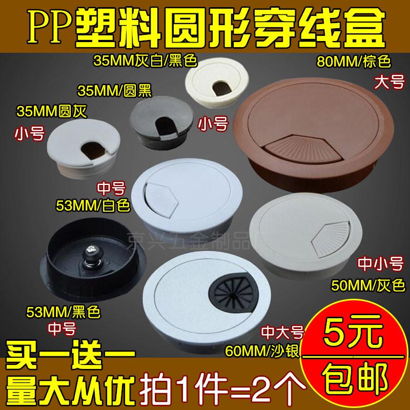 包邮塑料线盒开孔35-80MM 穿线盒 线孔盖电脑线盖 桌面盖 台面盖