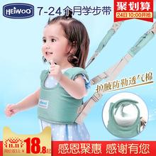 婴儿学步带透气宝宝安全牵引儿童防摔防勒幼儿学走路夏季四季通用