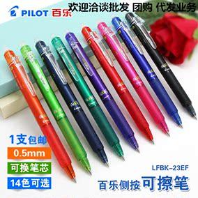 Pilot/百乐 LFBK-23EF笔 新款侧按式磨摩擦温控设计 可擦笔0.5mm