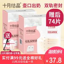 【74片】十月结晶储奶袋母乳保鲜袋存奶袋奶水人奶储存袋200ml