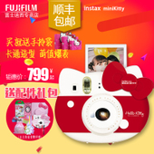 Fujifilm/富士mini HelloKitty自拍相机 40周年迷你8含拍立得相纸