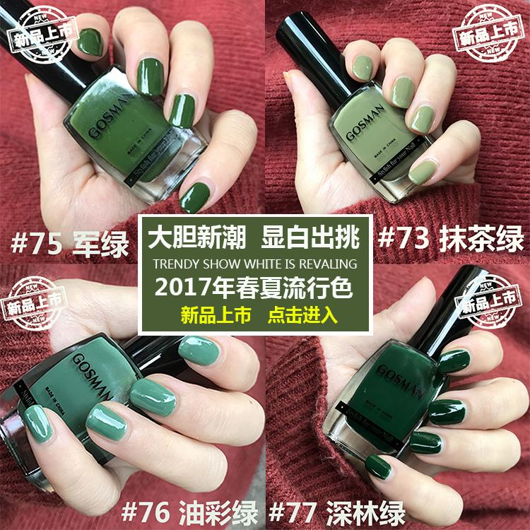 指甲油綠色 持久不可防水 綠色草木