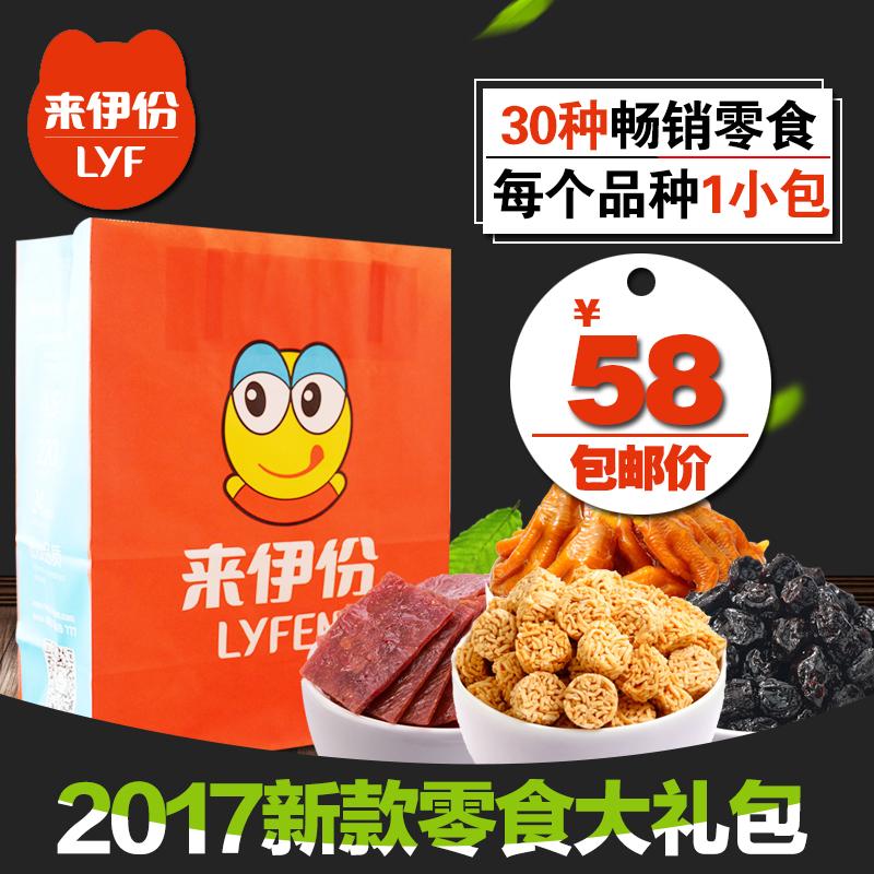 来伊份官方旗舰店30种零食大礼包上海来一份正品休闲零食900g包邮