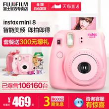 套餐含拍立得相纸 一次成像 自拍照相机Lomo 富士mini8 Fujifilm