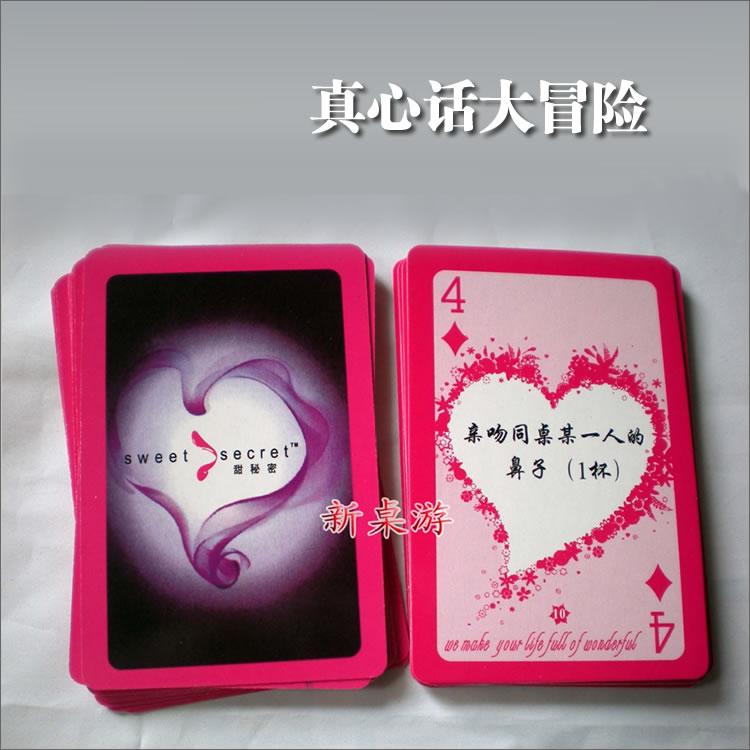 情趣用品真心话大冒险卡牌另类游戏玩具成人桌游纸牌朋友聚会扑克