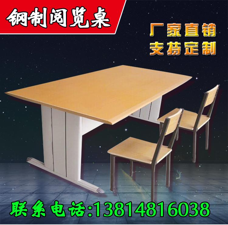 特价阅览桌椅钢木阅览桌图书馆阅览室桌防火面板阅览桌钢架会议桌