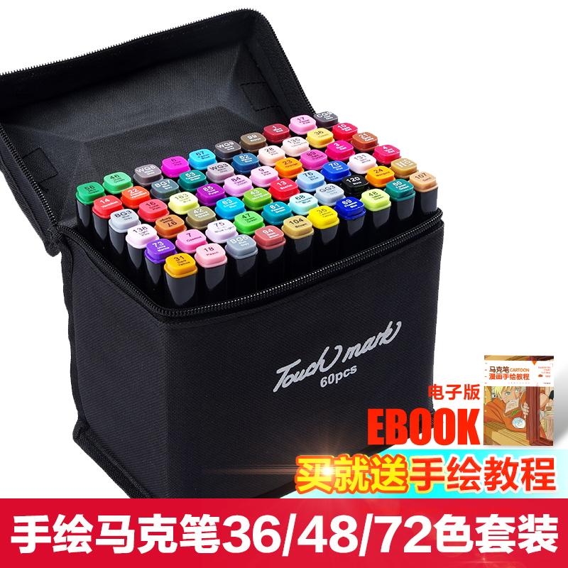 正品touchmark三代双头油性酒精马克笔套装36/72色学生绘画手绘笔