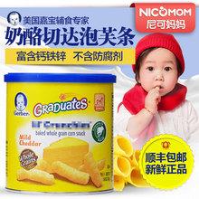 美国GERBER嘉宝进口代购婴幼儿泡芙奶酪条含铁钙锌辅宝宝零食辅食