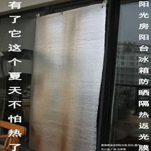 加厚阳光房玻璃冰箱阳台屋顶遮光反射防晒铝箔隔热膜玻璃窗遮阳板
