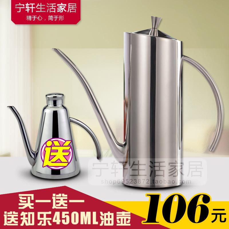 欧式304不锈钢油壶 防漏油瓶控油食用油瓶油罐