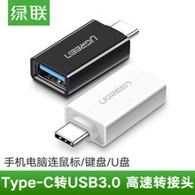 绿联otg转接头Type-C转usb3.0安卓小米6乐视华为手机接u盘数据线