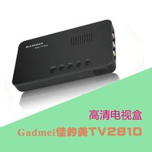 Gadmei/佳的美TV2810 高清电视盒 AV转换VGA电脑液晶显示器看电视