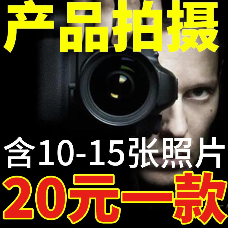 深圳广州佛山产品拍摄摄影服务静物饰品食品包包女鞋淘宝网店拍照