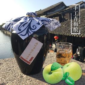 西塘乌镇特产 10度 青梅酒 梅子酒 雕梅酒 酸梅酒 500毫升礼盒装