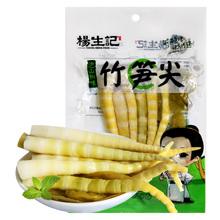 【天猫超市】杨生记竹笋尖80G/袋泡椒味竹笋 笋片笋干休闲零食