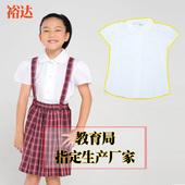 短袖 上衣 白衬衫 深圳小学生统一校服 春夏季制服礼服 女装 裕达正品
